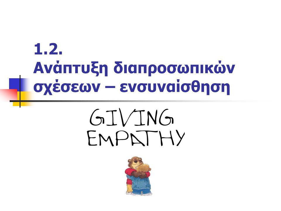 Η ενότητα με μια ματιά… Η ενσυναίσθηση.Οι διαπροσωπικές σχέσεις και η ενσυναίσθηση στο σχολείο.