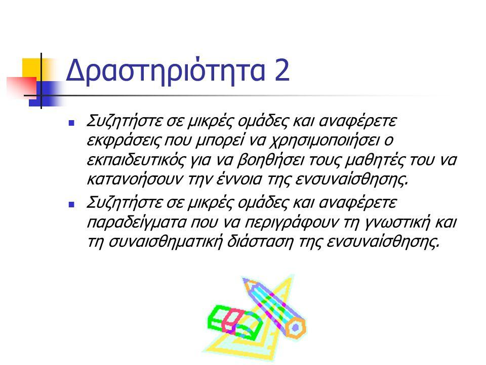 Δραστηριότητα 2 Συζητήστε σε μικρές ομάδες και αναφέρετε εκφράσεις που μπορεί να χρησιμοποιήσει ο εκπαιδευτικός για να βοηθήσει τους μαθητές του να κα