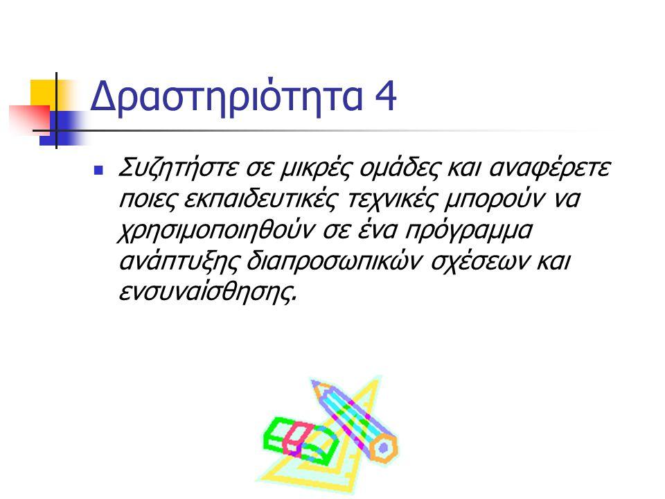 Δραστηριότητα 4 Συζητήστε σε μικρές ομάδες και αναφέρετε ποιες εκπαιδευτικές τεχνικές μπορούν να χρησιμοποιηθούν σε ένα πρόγραμμα ανάπτυξης διαπροσωπι