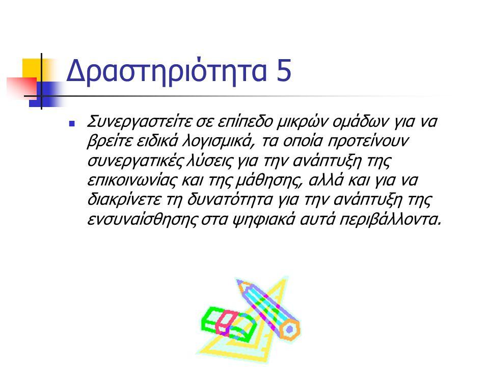 Δραστηριότητα 5 Συνεργαστείτε σε επίπεδο μικρών ομάδων για να βρείτε ειδικά λογισμικά, τα οποία προτείνουν συνεργατικές λύσεις για την ανάπτυξη της επ
