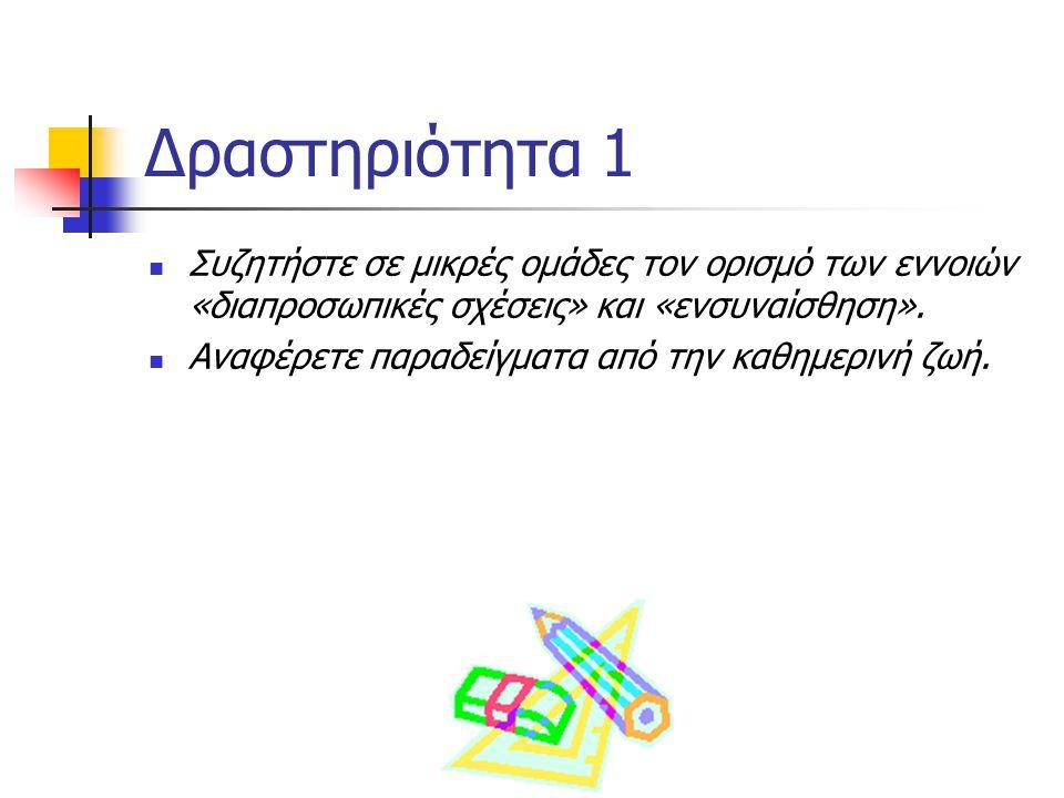 Χαρακτηριστικά προγράμματος κατάρτισης των εκπαιδευτικών 3.Εστίαση στα κοινά σημεία μεταξύ των ίδιων και των άλλων.