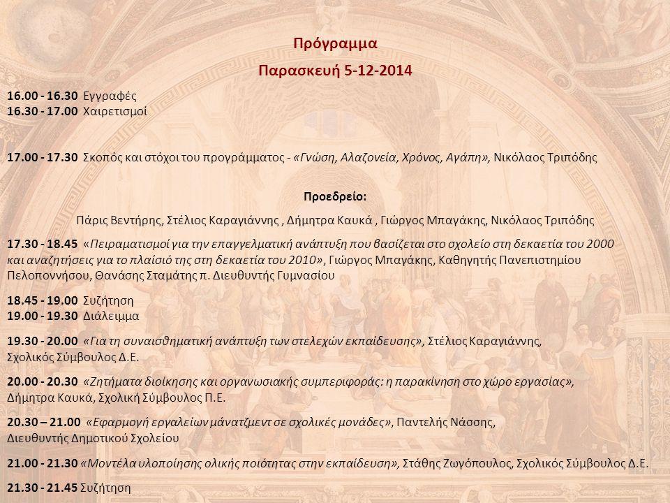 Πρόγραμμα Παρασκευή 5-12-2014 16.00 - 16.30 Εγγραφές 16.30 - 17.00 Χαιρετισμοί 17.00 - 17.30 Σκοπός και στόχοι του προγράμματος - «Γνώση, Αλαζονεία, Χ