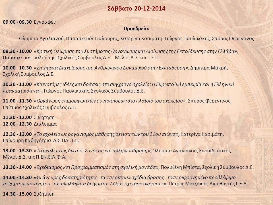 Σάββατο 20-12-2014 09.00 - 09.30 Εγγραφές Προεδρείο: Ολυμπία Αγαλιανού, Παρασκευάς Γιαλούρης, Κατερίνα Κασιμάτη, Γιώργος Παυλικάκης, Σπύρος Φερεντίνος