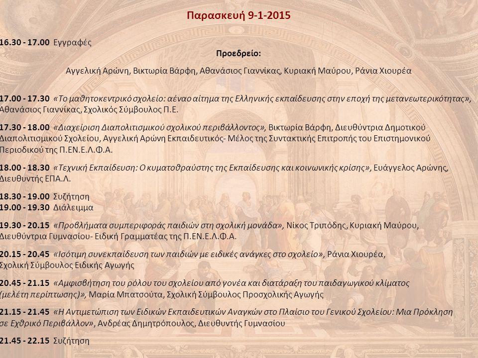 Παρασκευή 9-1-2015 16.30 - 17.00 Εγγραφές Προεδρείο: Αγγελική Αρώνη, Βικτωρία Βάρφη, Αθανάσιος Γιαννίκας, Κυριακή Μαύρου, Ράνια Χιουρέα 17.00 - 17.30