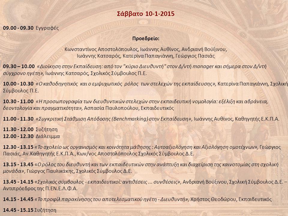 Σάββατο 10-1-2015 09.00 - 09.30 Εγγραφές Προεδρείο: Κωνσταντίνος Αποστολόπουλος, Ιωάννης Αυθίνος, Ανδριανή Βούξινου, Ιωάννης Κατσαρός, Κατερίνα Παπαγι