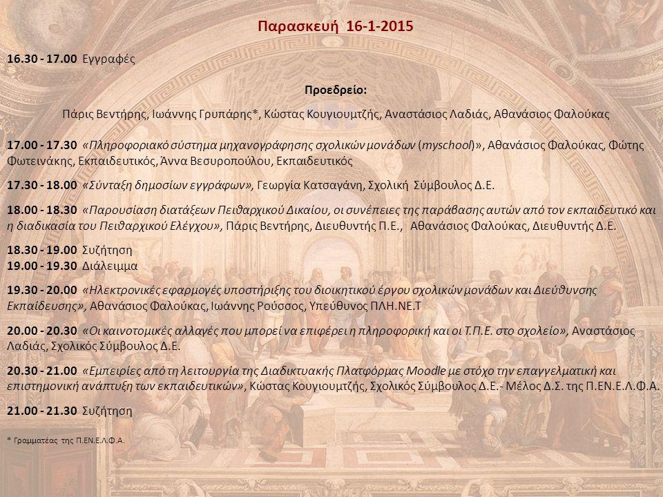 Παρασκευή 16-1-2015 16.30 - 17.00 Εγγραφές Προεδρείο: Πάρις Βεντήρης, Ιωάννης Γρυπάρης*, Κώστας Κουγιουμτζής, Αναστάσιος Λαδιάς, Αθανάσιος Φαλούκας 17