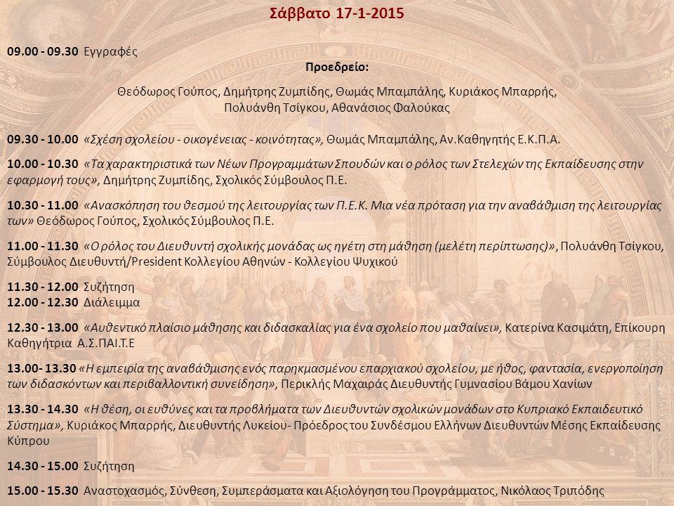 Σάββατο 17-1-2015 09.00 - 09.30 Εγγραφές Προεδρείο: Θεόδωρος Γούπος, Δημήτρης Ζυμπίδης, Θωμάς Μπαμπάλης, Κυριάκος Μπαρρής, Πολυάνθη Τσίγκου, Αθανάσιος