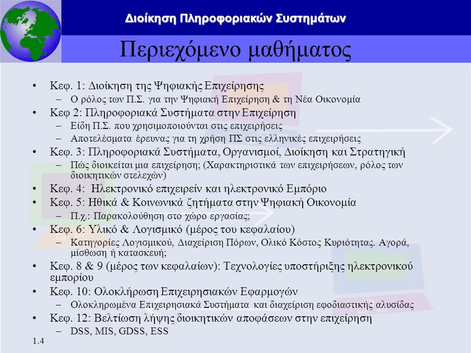 Διοίκηση Πληροφοριακών Συστημάτων 1.4 Περιεχόμενο μαθήματος Κεφ.