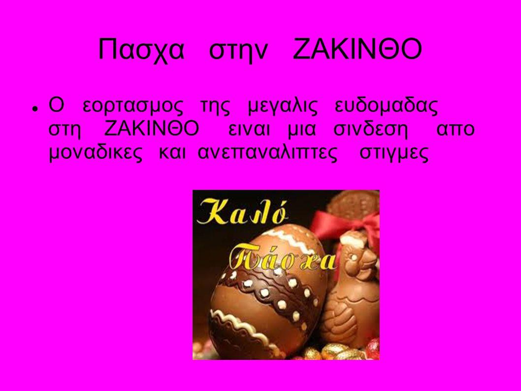 Πασχα στην ΖΑΚΙΝΘΟ Ο εορτασμος της μεγαλις ευδομαδας στη ΖΑΚΙΝΘΟ ειναι μια σινδεση απο μοναδικες και ανεπαναλιπτες στιγμες