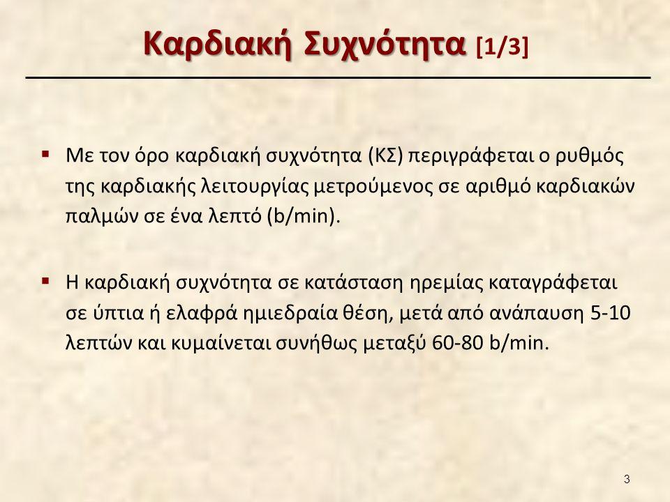 Σημείωμα Αναφοράς Γεώργιος Παπαθανασίου.«Φυσικοθεραπεία Καρδιοαγγειακών Παθήσεων.