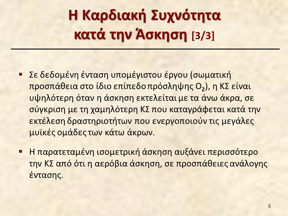 Θεματικές Ενότητες 3-6 Βιβλιογραφία Θεματικές Ενότητες 3-6 Βιβλιογραφία [5/7]  McArdle WD, Katch FI, Katch VL.