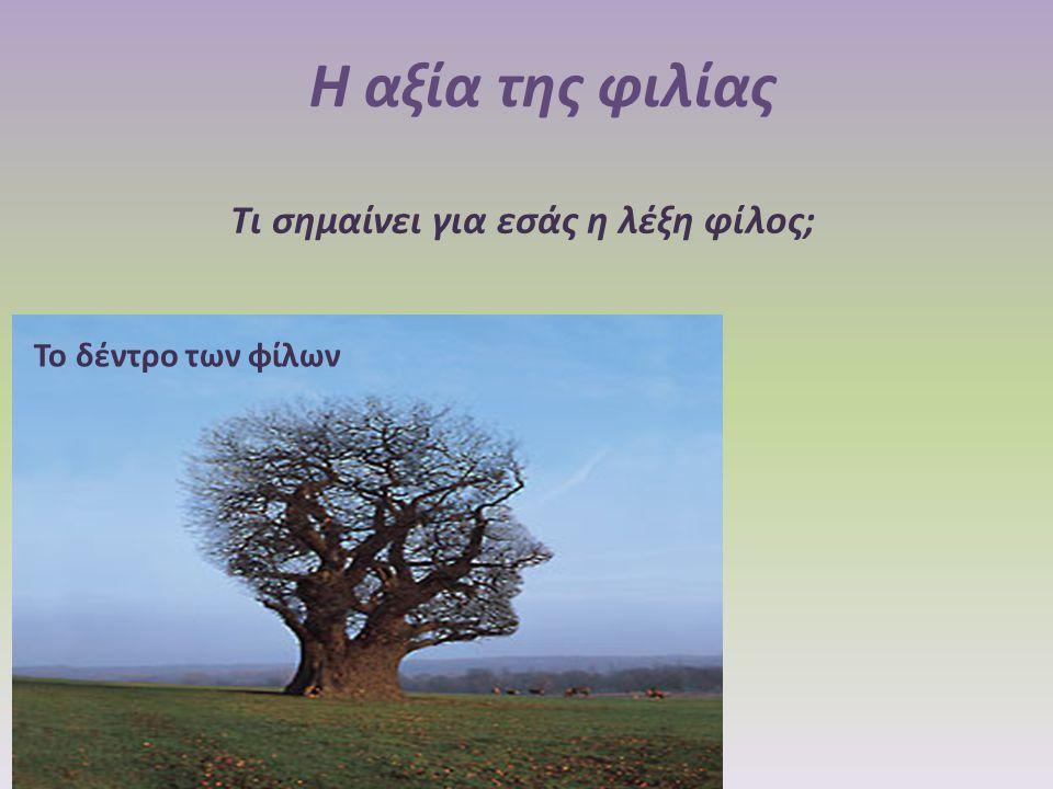Η αξία της φιλίας Το δέντρο των φίλων Τι σημαίνει για εσάς η λέξη φίλος;