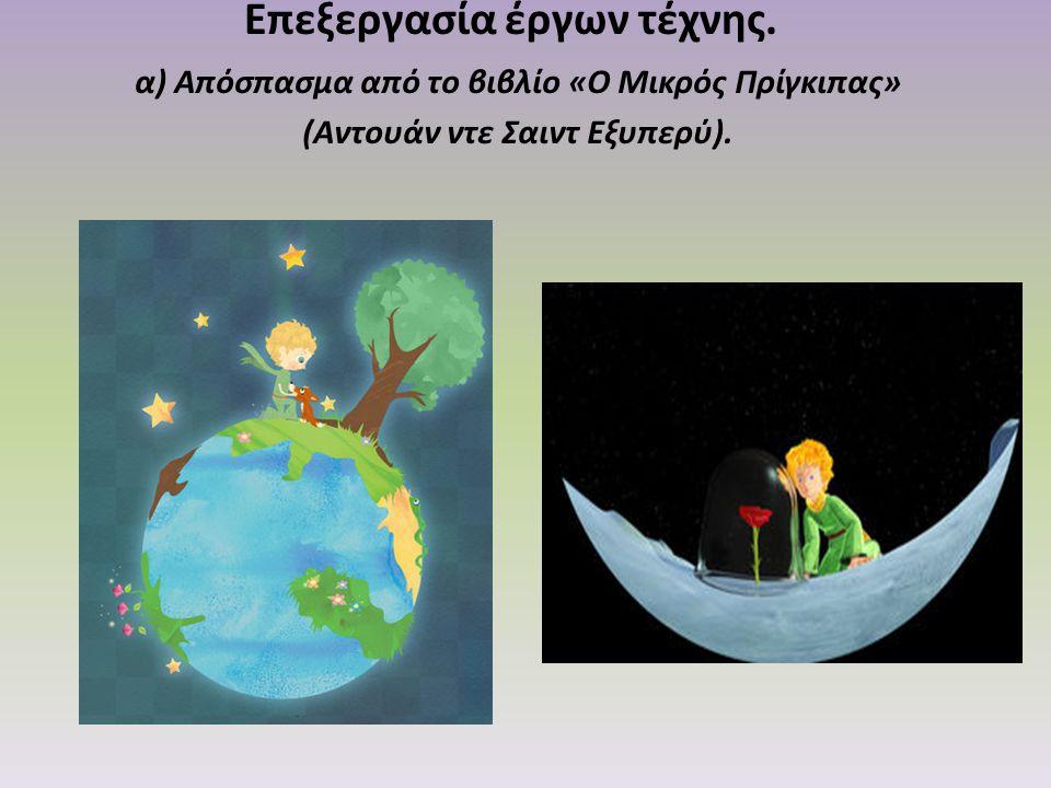 Επεξεργασία έργων τέχνης. α) Απόσπασμα από το βιβλίο «Ο Μικρός Πρίγκιπας» (Αντουάν ντε Σαιντ Εξυπερύ).