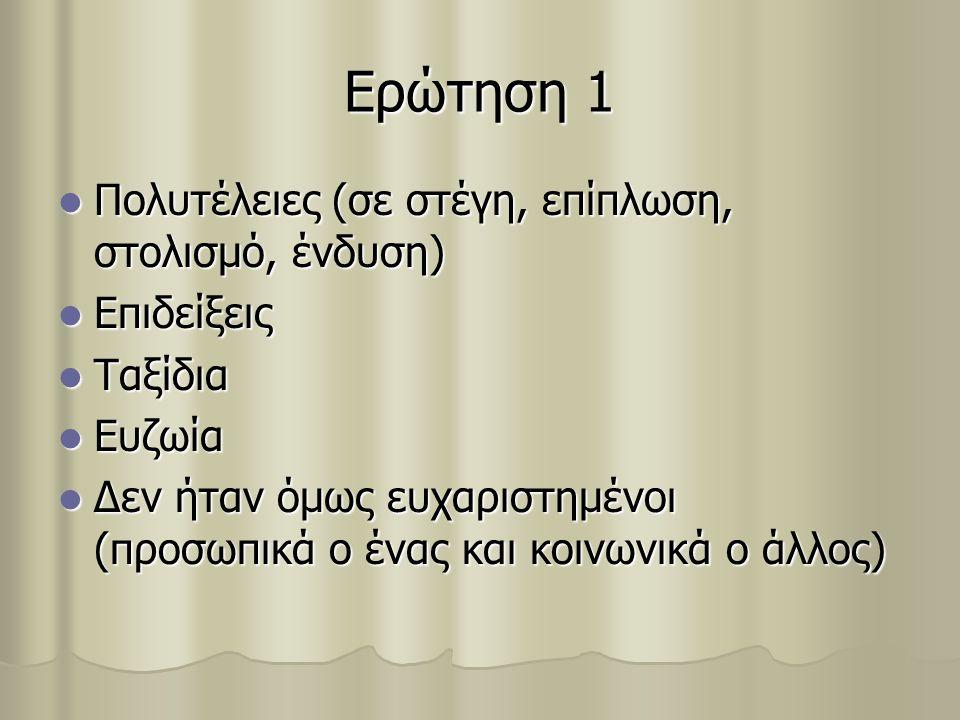 Ερώτηση 2.