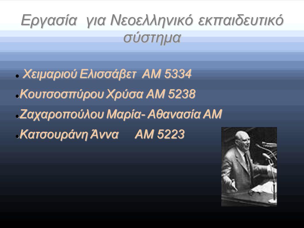 Εργασία για Νεοελληνικό εκπαιδευτικό σύστημα Χειμαριού Ελισσάβετ ΑΜ 5334 Κουτσοσπύρου Χρύσα ΑΜ 5238 Κουτσοσπύρου Χρύσα ΑΜ 5238 Ζαχαροπούλου Μαρία- Αθανασία ΑΜ Ζαχαροπούλου Μαρία- Αθανασία ΑΜ Κατσουράνη Άννα ΑΜ 5223 Κατσουράνη Άννα ΑΜ 5223