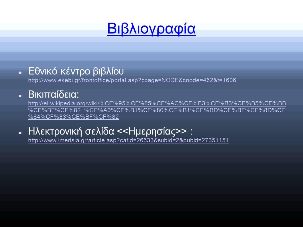 Βιβλιογραφία Εθνικό κέντρο βιβλίου http://www.ekebi.gr/frontoffice/portal.asp cpage=NODE&cnode=462&t=1606 http://www.ekebi.gr/frontoffice/portal.asp cpage=NODE&cnode=462&t=1606 Βικιπαίδεια: http://el.wikipedia.org/wiki/%CE%95%CF%85%CE%AC%CE%B3%CE%B3%CE%B5%CE%BB %CE%BF%CF%82_%CE%A0%CE%B1%CF%80%CE%B1%CE%BD%CE%BF%CF%8D%CF %84%CF%83%CE%BF%CF%82 http://el.wikipedia.org/wiki/%CE%95%CF%85%CE%AC%CE%B3%CE%B3%CE%B5%CE%BB %CE%BF%CF%82_%CE%A0%CE%B1%CF%80%CE%B1%CE%BD%CE%BF%CF%8D%CF %84%CF%83%CE%BF%CF%82 Ηλεκτρονική σελίδα > : http://www.imerisia.gr/article.asp catid=26533&subid=2&pubid=27351151 http://www.imerisia.gr/article.asp catid=26533&subid=2&pubid=27351151