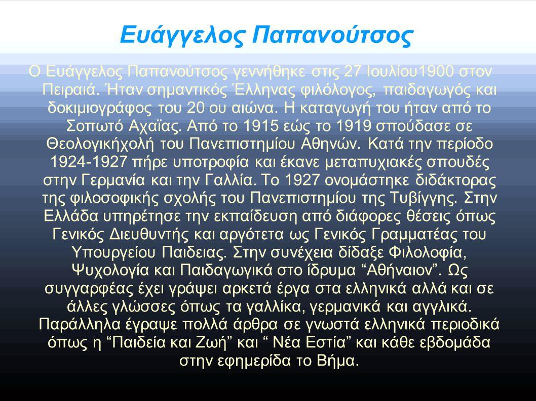 Ευάγγελος Παπανούτσος Ο Ευάγγελος Παπανούτσος γεννήθηκε στις 27 Ιουλίου1900 στον Πειραιά.