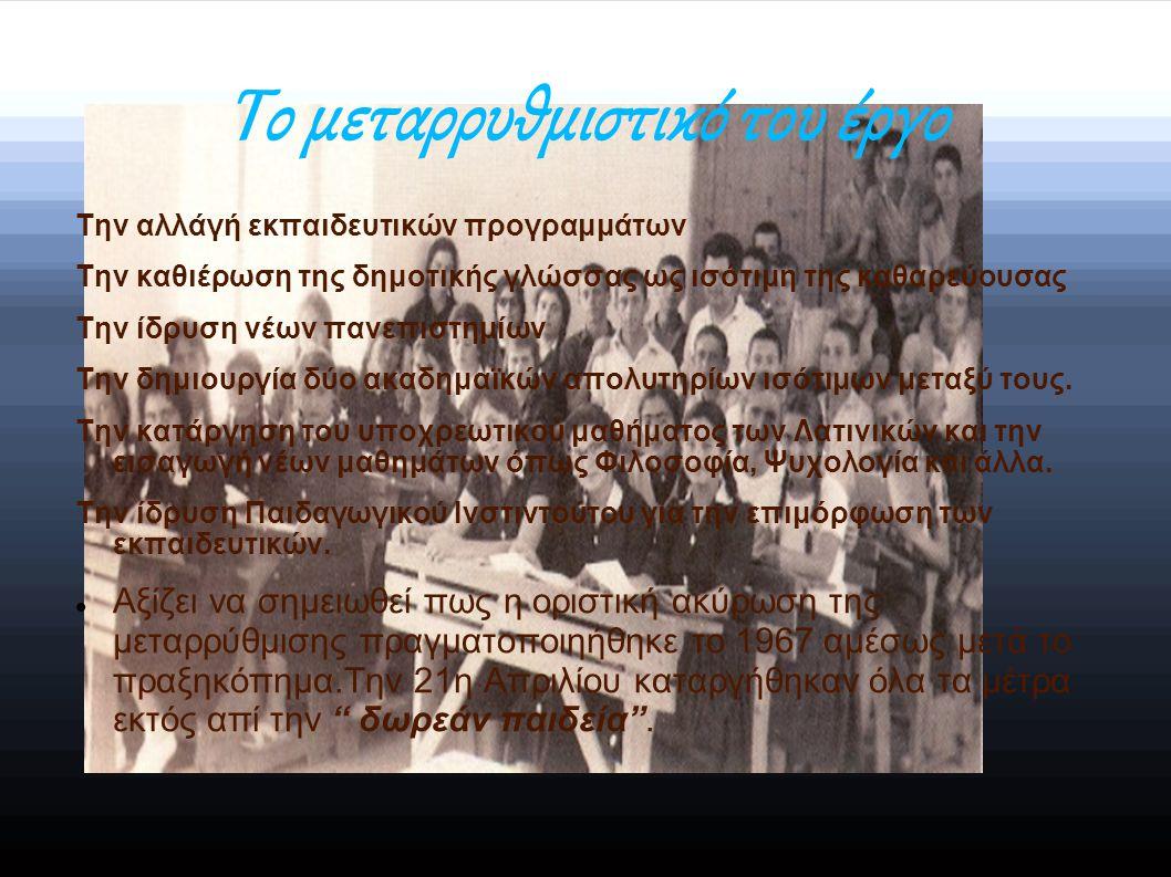 Το μεταρρυθμιστικό του έργο Την αλλάγή εκπαιδευτικών προγραμμάτων Την καθιέρωση της δημοτικής γλώσσας ως ισότιμη της καθαρεύουσας Την ίδρυση νέων πανεπιστημίων Την δημιουργία δύο ακαδημαϊκών απολυτηρίων ισότιμων μεταξύ τους.