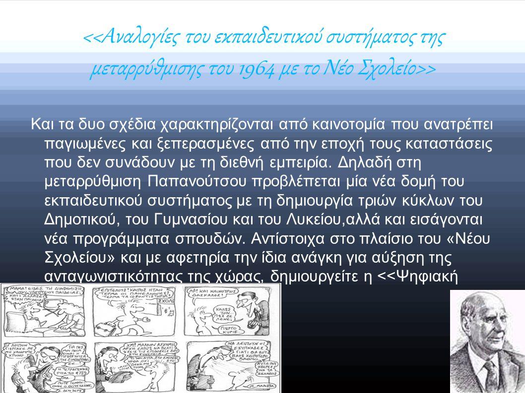 > Kαι τα δυο σχέδια χαρακτηρίζονται από καινοτομία που ανατρέπει παγιωμένες και ξεπερασμένες από την εποχή τους καταστάσεις που δεν συνάδουν με τη διεθνή εμπειρία.