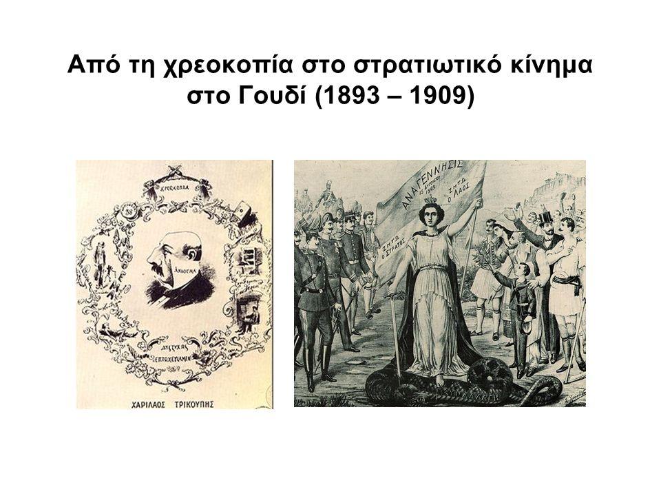 Αρνητικά γεγονότα Πτώχευση του 1893 → αποτυχία του οράματος του Χ.