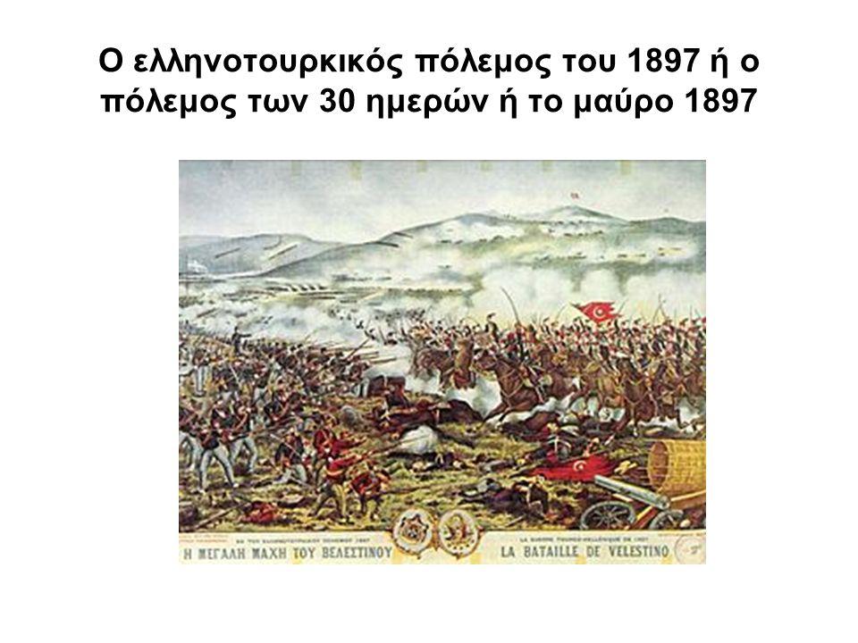 Ο ελληνοτουρκικός πόλεμος του 1897 ή ο πόλεμος των 30 ημερών ή το μαύρο 1897