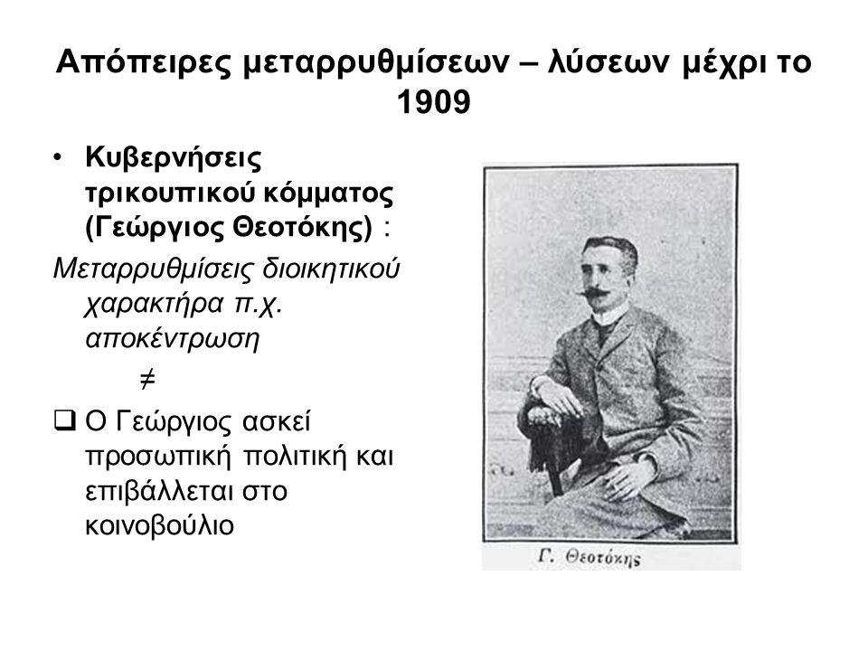 Απόπειρες μεταρρυθμίσεων – λύσεων μέχρι το 1909 Κυβερνήσεις τρικουπικού κόμματος (Γεώργιος Θεοτόκης) : Μεταρρυθμίσεις διοικητικού χαρακτήρα π.χ. αποκέ
