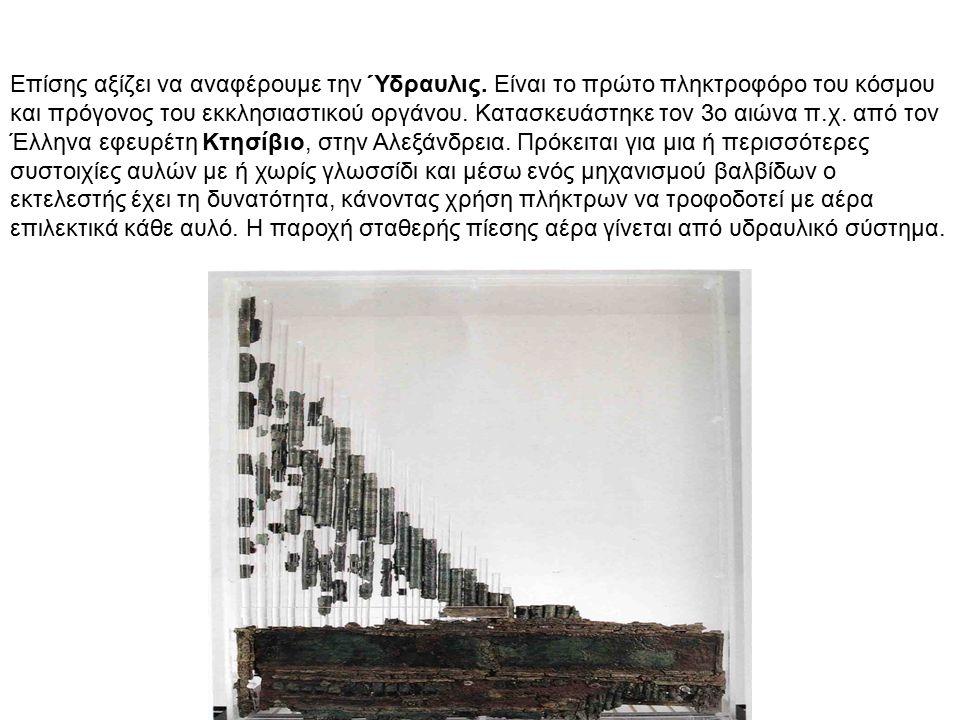 Επίσης αξίζει να αναφέρουμε την Ύδραυλις. Είναι το πρώτο πληκτροφόρο του κόσμου και πρόγονος του εκκλησιαστικού οργάνου. Κατασκευάστηκε τον 3ο αιώνα π
