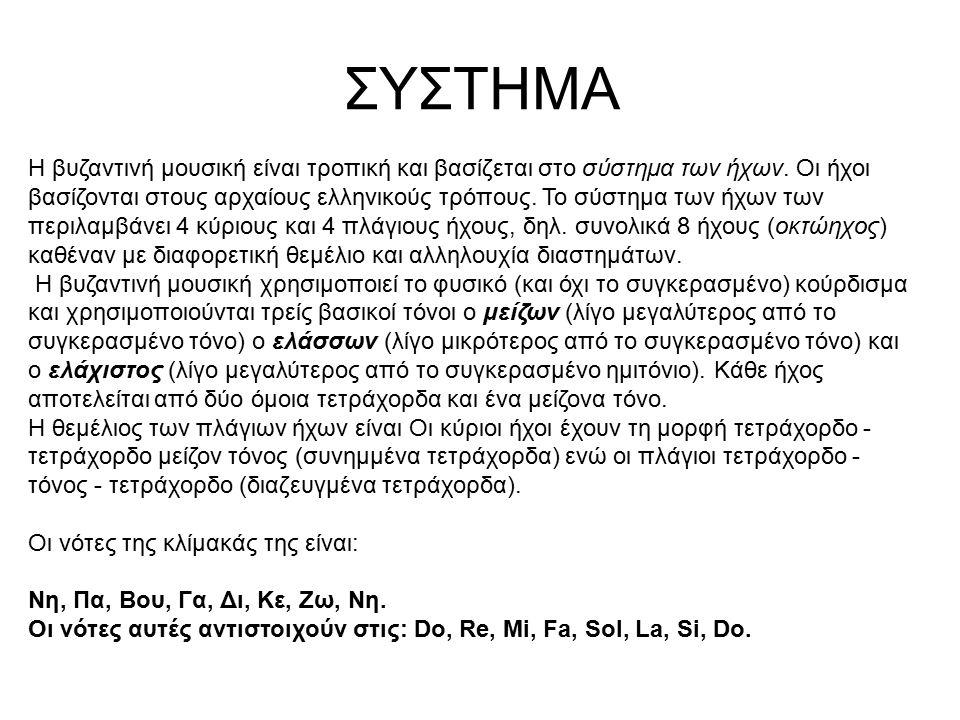 ΣΥΣΤΗΜΑ Η βυζαντινή μουσική είναι τροπική και βασίζεται στο σύστημα των ήχων. Oι ήχοι βασίζονται στους αρχαίους ελληνικούς τρόπους. Το σύστημα των ήχω