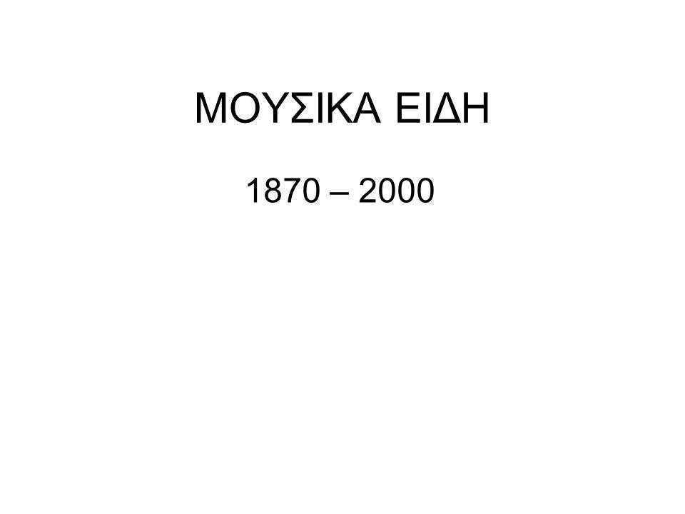 ΜΟΥΣΙΚΑ ΕΙΔΗ 1870 – 2000