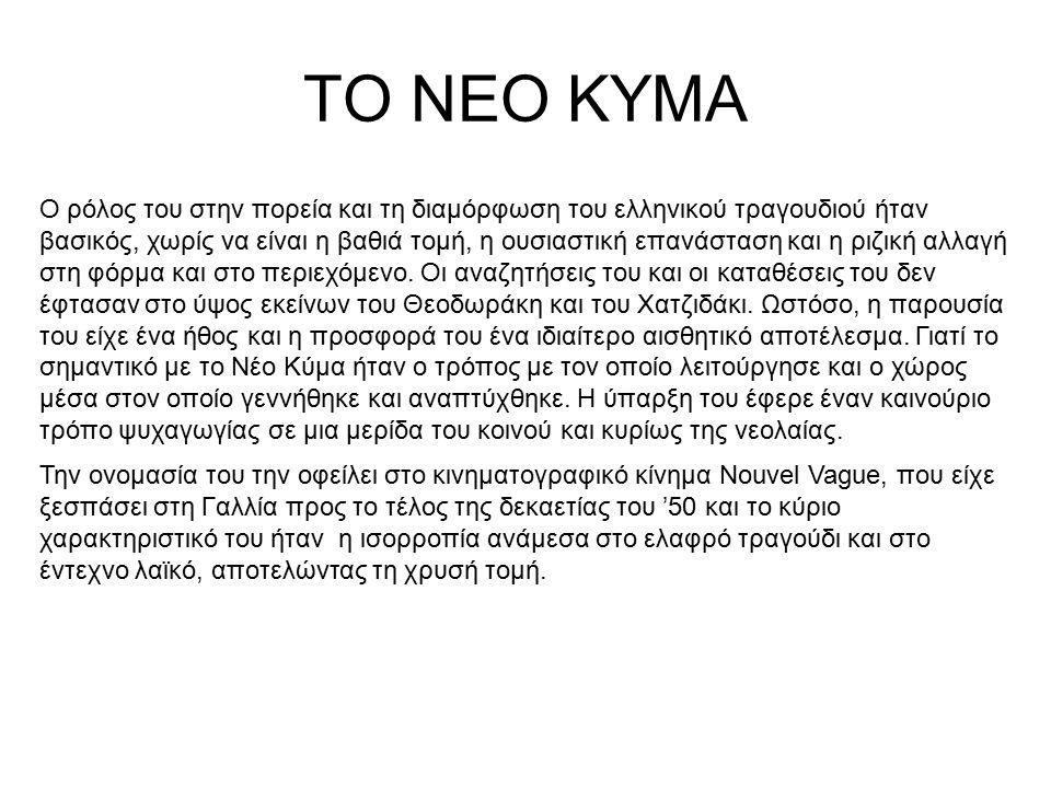 ΤΟ ΝΕΟ ΚΥΜΑ Ο ρόλος του στην πορεία και τη διαμόρφωση του ελληνικού τραγουδιού ήταν βασικός, χωρίς να είναι η βαθιά τομή, η ουσιαστική επανάσταση και