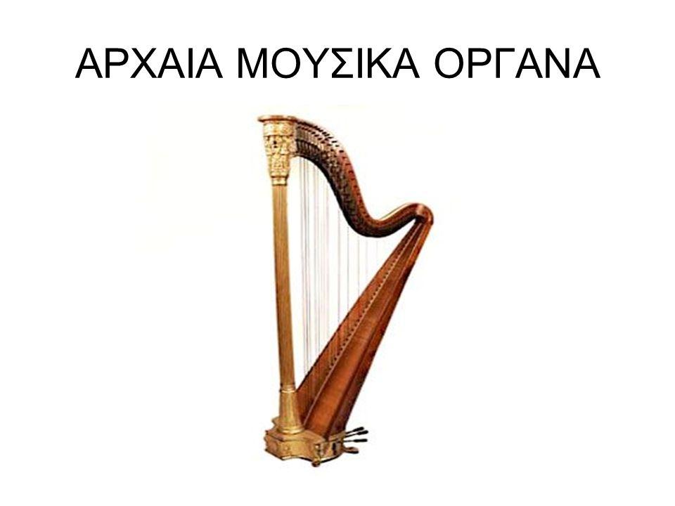 ΑΡΧΑΙΑ ΜΟΥΣΙΚΑ ΟΡΓΑΝΑ