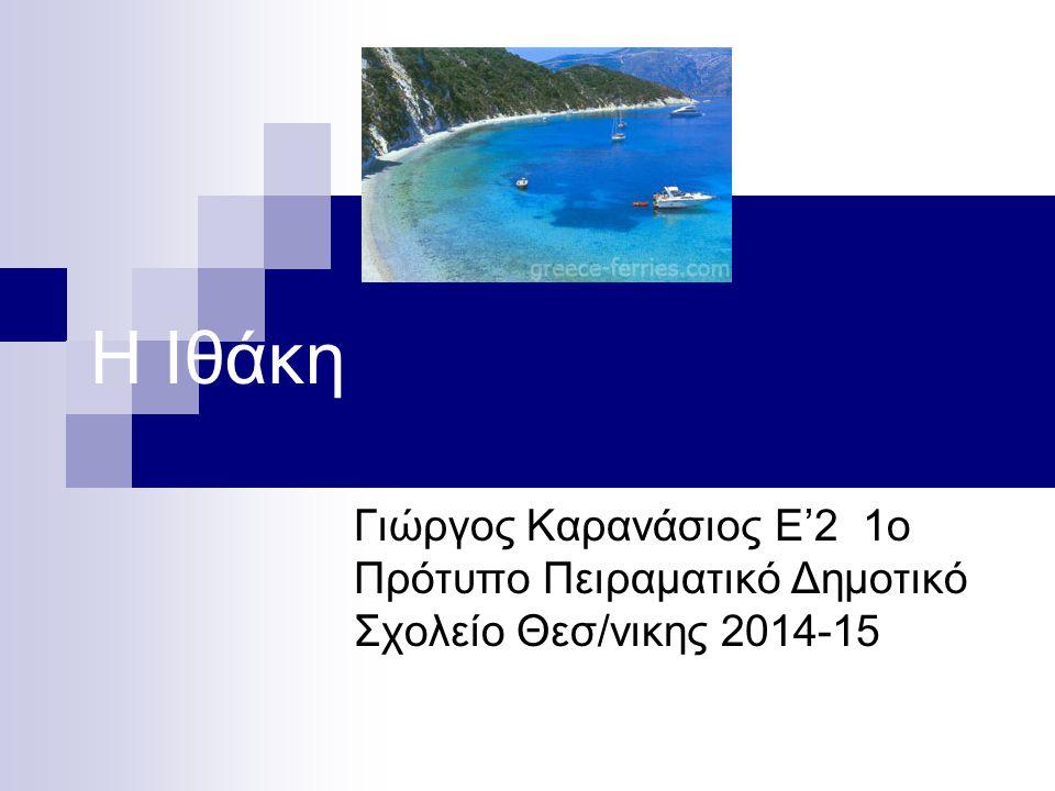 Γενικά (1) Η Ιθάκη είναι ένα νησί των Επτανήσων του Ιονίου Πελάγους και βρίσκεται στα νότια της Λευκάδας και στα βορειοανατολικά της Κεφαλονιάς.