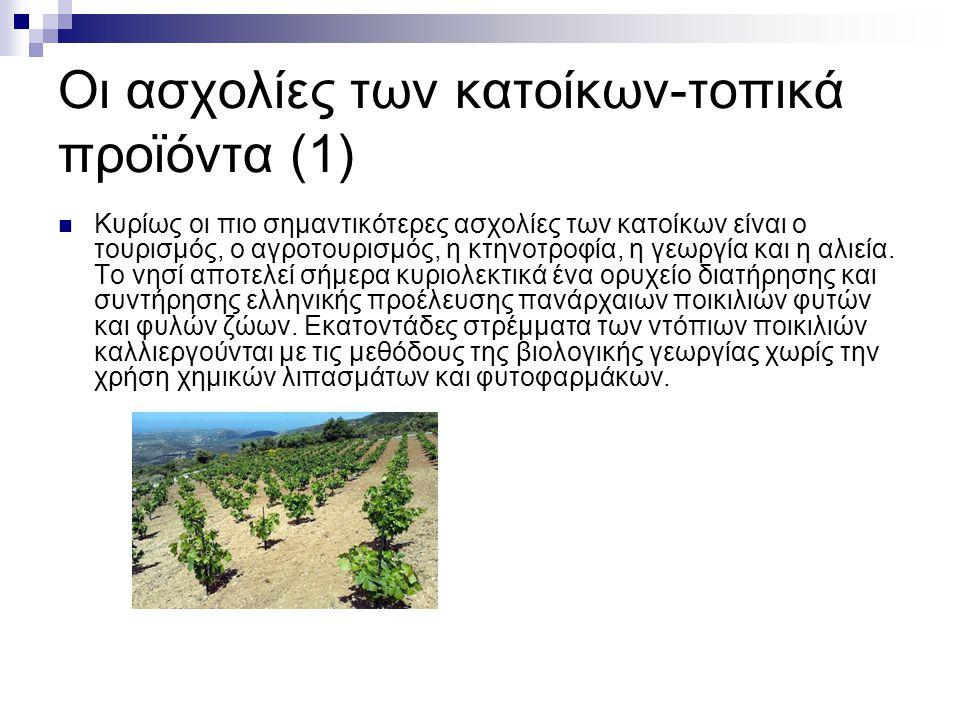 Οι ασχολίες των κατοίκων-τοπικά προϊόντα (2) Αξίζει να δοκιμάσετε το αγνό παρθένο ελαιόλαδο Ιθάκης που προέρχεται από την ντόπια ποικιλία ελαιόδεντρου Θιακό και τις δύο ποικιλίες κρασιού την μαυροδάφνη και το λευκό (πιστοποιημένα βιολογικά προϊόντα), καθώς επίσης και τη μεγάλη ποικιλία γλυκών κουταλιού.