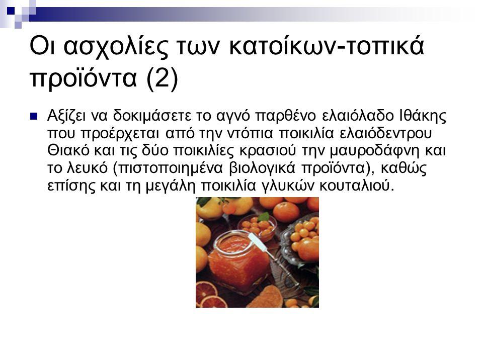 Οι ασχολίες των κατοίκων-τοπικά προϊόντα (2) Αξίζει να δοκιμάσετε το αγνό παρθένο ελαιόλαδο Ιθάκης που προέρχεται από την ντόπια ποικιλία ελαιόδεντρου
