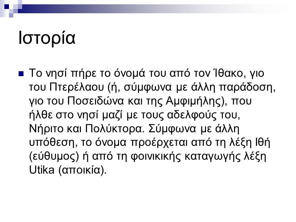 Ο Οδυσσέας Η Ιθάκη είναι η πατρίδα του Οδυσσέα.