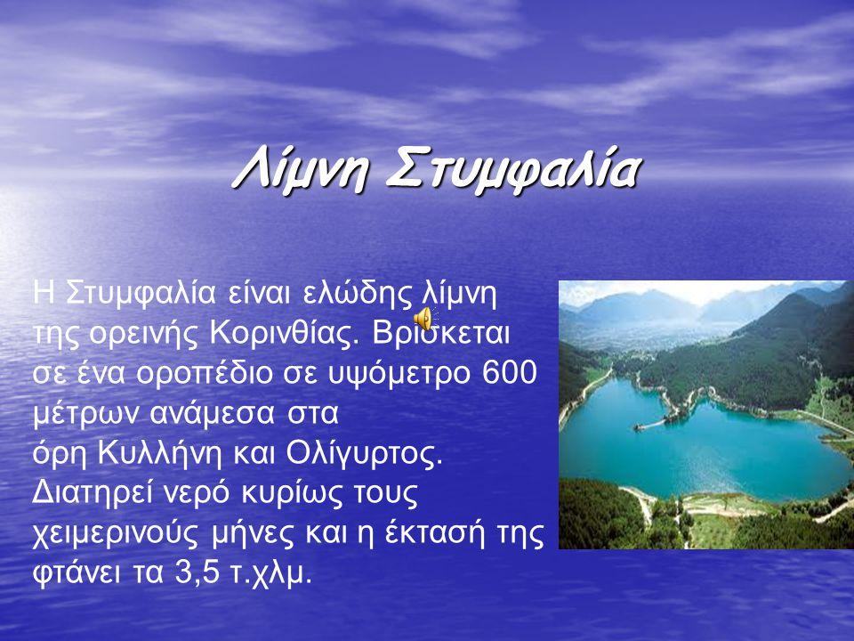 Λίμνη Στυμφαλία Η Στυμφαλία είναι ελώδης λίμνη της ορεινής Κορινθίας. Βρίσκεται σε ένα οροπέδιο σε υψόμετρο 600 μέτρων ανάμεσα στα όρη Κυλλήνη και Ολί