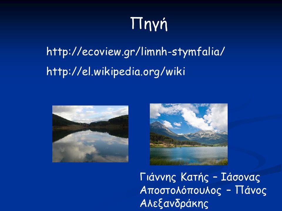Πηγή http://ecoview.gr/limnh-stymfalia/ http://el.wikipedia.org/wiki Γιάννης Κατής – Ιάσονας Αποστολόπουλος – Πάνος Αλεξανδράκης