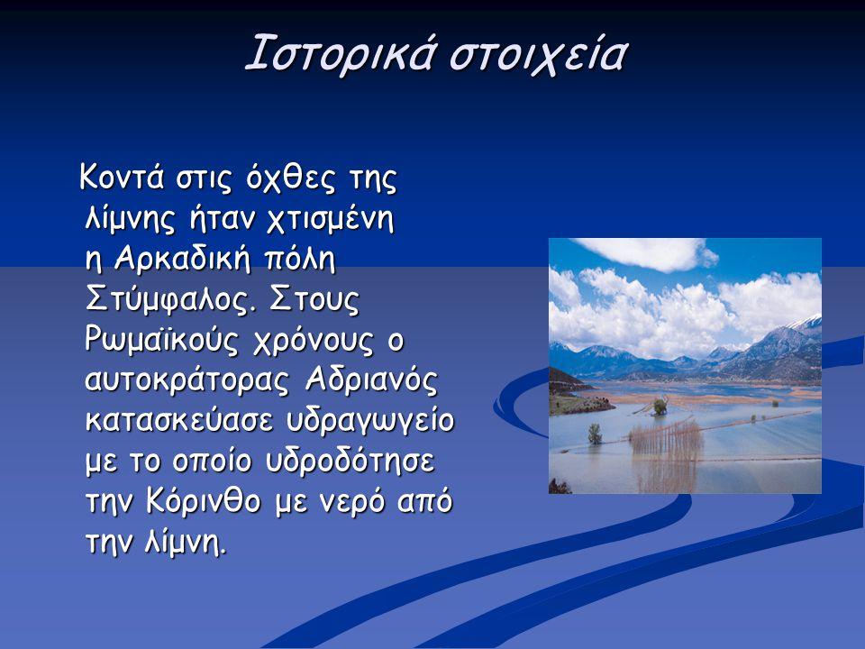 Ιστορικά στοιχεία Κοντά στις όχθες της λίμνης ήταν χτισμένη η Αρκαδική πόλη Στύμφαλος. Στους Ρωμαϊκούς χρόνους ο αυτοκράτορας Αδριανός κατασκεύασε υδρ