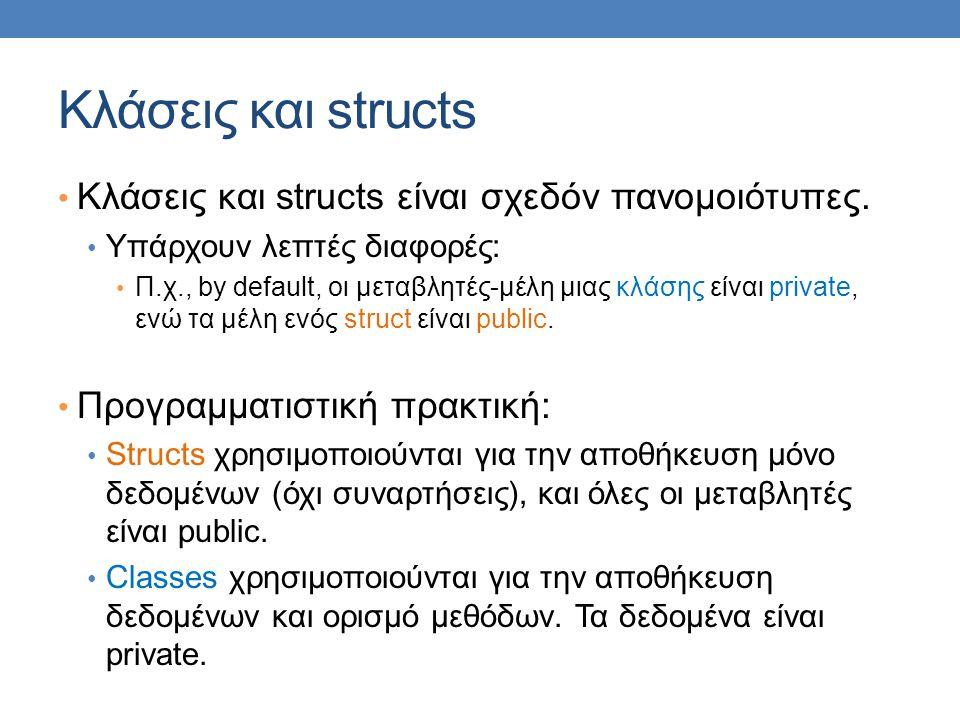Κλάσεις και structs Κλάσεις και structs είναι σχεδόν πανομοιότυπες.