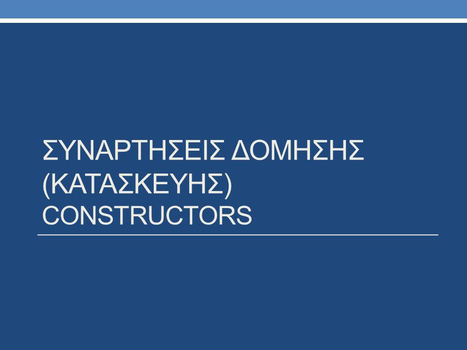 ΣΥΝΑΡΤΗΣΕΙΣ ΔΟΜΗΣΗΣ (ΚΑΤΑΣΚΕΥΗΣ) CONSTRUCTORS