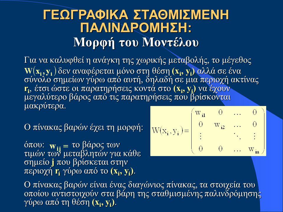 ΓΕΩΓΡΑΦΙΚΑ ΣΤΑΘΜΙΣΜΕΝΗ ΠΑΛΙΝΔΡΟΜΗΣΗ: Μορφή του Μοντέλου Για να καλυφθεί η ανάγκη της χωρικής μεταβολής, το μέγεθος δεν αναφέρεται μόνο στη θέση (x i,
