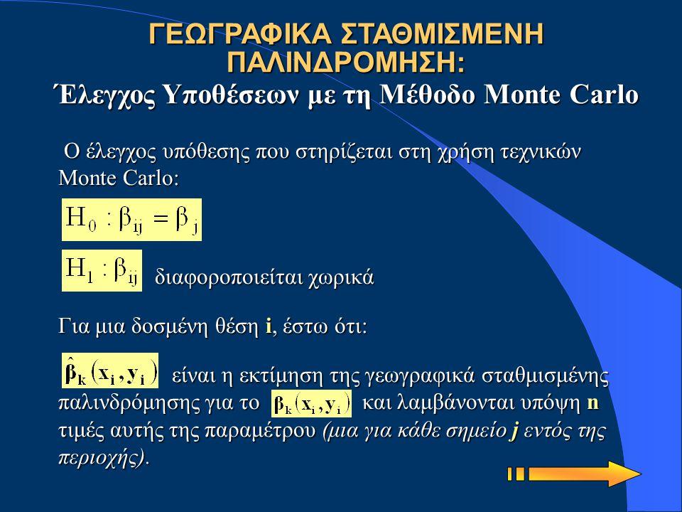 ΓΕΩΓΡΑΦΙΚΑ ΣΤΑΘΜΙΣΜΕΝΗ ΠΑΛΙΝΔΡΟΜΗΣΗ: Έλεγχος Υποθέσεων με τη Μέθοδο Monte Carlo O έλεγχος υπόθεσης που στηρίζεται στη χρήση τεχνικών Monte Carlo: διαφ