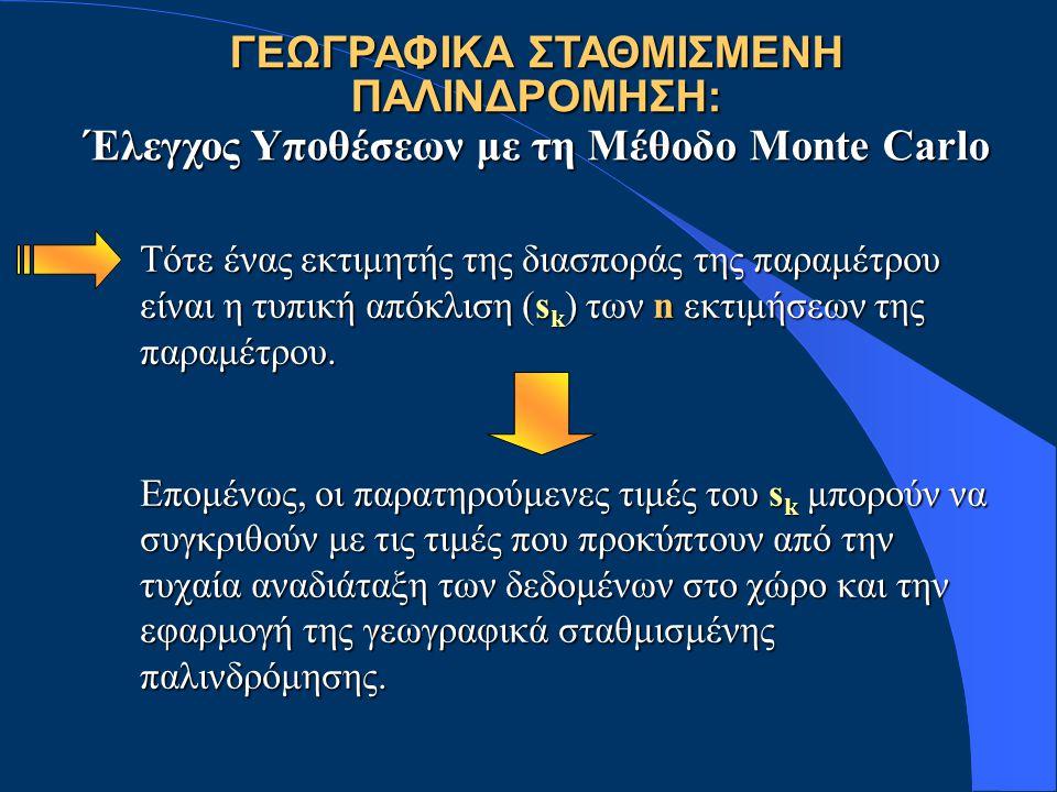 ΓΕΩΓΡΑΦΙΚΑ ΣΤΑΘΜΙΣΜΕΝΗ ΠΑΛΙΝΔΡΟΜΗΣΗ: Έλεγχος Υποθέσεων με τη Μέθοδο Monte Carlo Τότε ένας εκτιμητής της διασποράς της παραμέτρου είναι η τυπική απόκλι