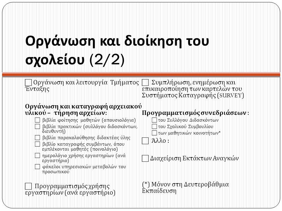 Οργάνωση και διοίκηση του σχολείου (2/2)  Οργάνωση και λειτουργία Τμήματος Ένταξης Οργάνωση και καταγραφή αρχειακού υλικού – τήρηση αρχείων :  βιβλί