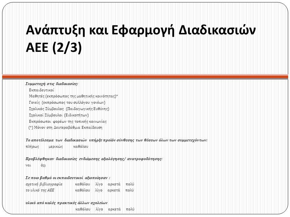 Ανάπτυξη και Εφαρμογή Διαδικασιών ΑΕΕ (2/3) Συμμετοχή στις διαδικασίες :  Εκπαιδευτικοί  Μαθητές ( εκπρόσωπος της μαθητικής κοινότητας )*  Γονείς (