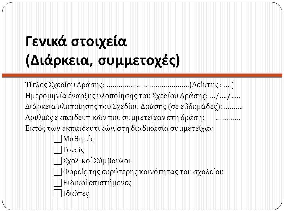 Γενικά στοιχεία ( Διάρκεια, συμμετοχές ) Τίτλος Σχεδίου Δράσης : ……………………………………( Δείκτης : ….) Ημερομηνία έναρξης υλοποίησης του Σχεδίου Δράσης : …/….