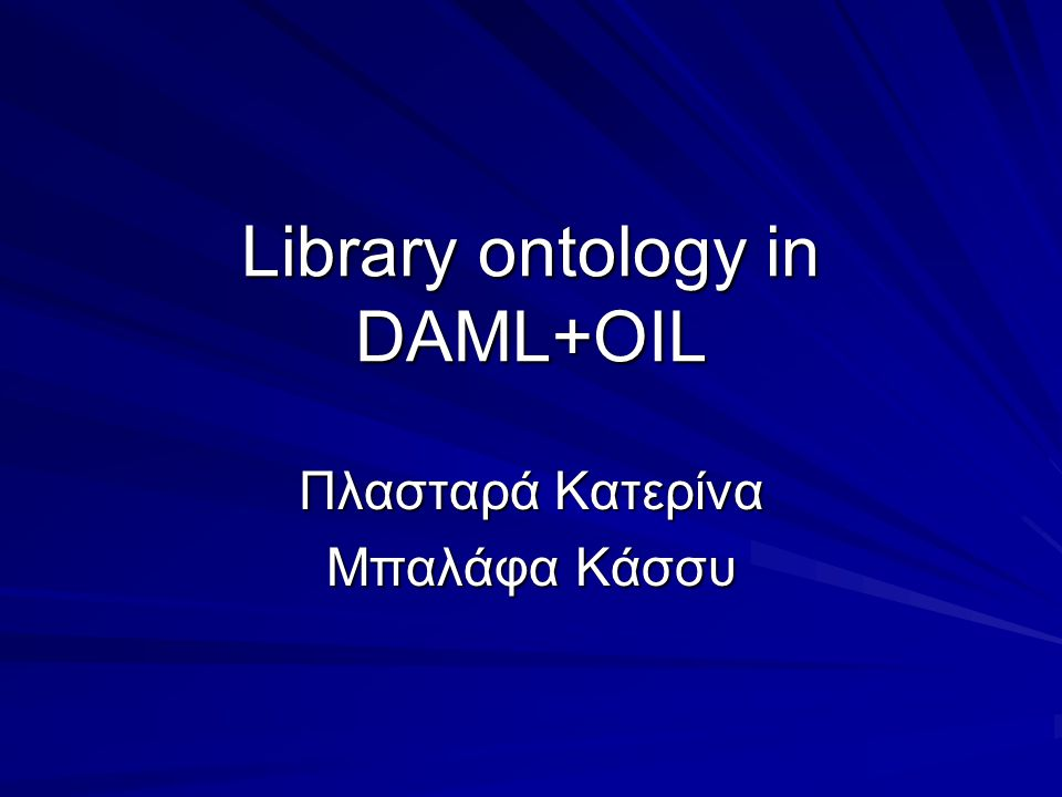 Library ontology in DAML+OIL Πλασταρά Κατερίνα Μπαλάφα Κάσσυ