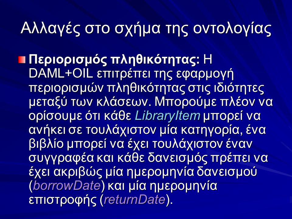 Αλλαγές στο σχήμα της οντολογίας Περιορισμός πληθικότητας: Η DAML+OIL επιτρέπει της εφαρμογή περιορισμών πληθικότητας στις ιδιότητες μεταξύ των κλάσεων.