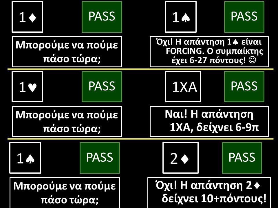 Μπορούμε να πούμε πάσο τώρα; 1  PASS 1  PASS Όχι! Η απάντηση 1  είναι FORCING. Ο συμπαίκτης έχει 6-27 πόντους! Μπορούμε να πούμε πάσο τώρα; 1 1 PAS