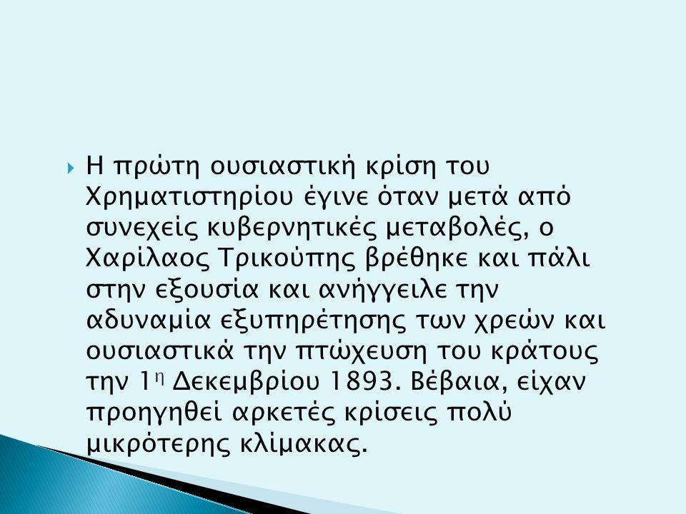  Η πρώτη ουσιαστική κρίση του Χρηματιστηρίου έγινε όταν μετά από συνεχείς κυβερνητικές μεταβολές, ο Χαρίλαος Τρικούπης βρέθηκε και πάλι στην εξουσία